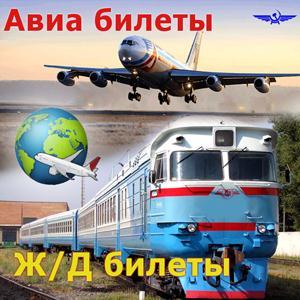 Авиа- и ж/д билеты Вахтана