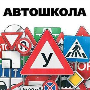 Автошколы Вахтана