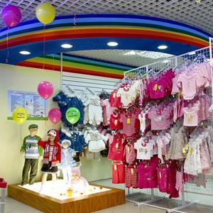 Детские магазины Вахтана
