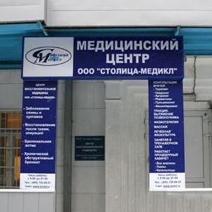 Медицинские центры Вахтана