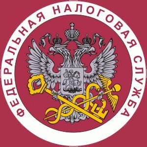 Налоговые инспекции, службы Вахтана