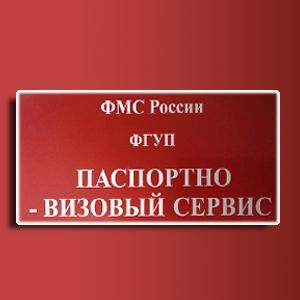 Паспортно-визовые службы Вахтана