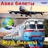 Авиа- и ж/д билеты в Вахтане