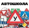 Автошколы в Вахтане