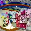 Детские магазины в Вахтане