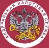 Налоговые инспекции, службы в Вахтане