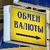 Обмен валют в Вахтане