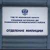 Отделения полиции в Вахтане