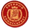 Военкоматы, комиссариаты в Вахтане