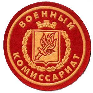 Военкоматы, комиссариаты Вахтана